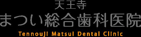 Tennouji Matsui Dental Clinic